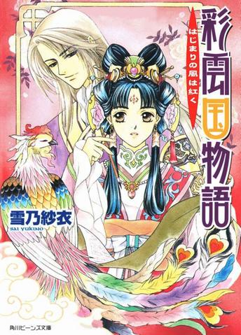 File:Saiunkoku novel 01.png