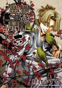 Saiyuki Ibun Vol1 standard cover
