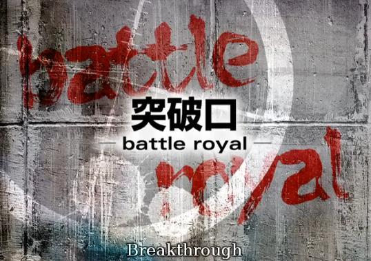 File:Battle Royal.jpg