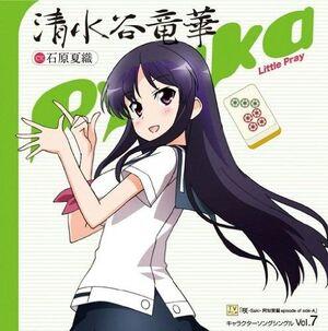 Ryuuka LP