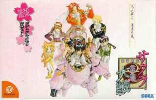 File:Sakura Taisen (Dreamcast Limited Edition).jpg