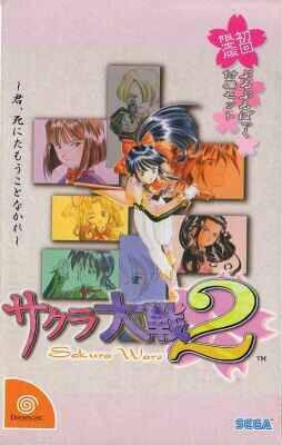 File:SakuraTaisen2 DC LE.jpg