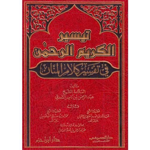 TafsirSadiHazm