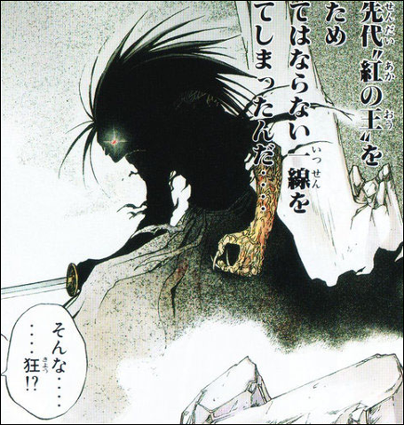 File:455px-Demon God Kyo.png