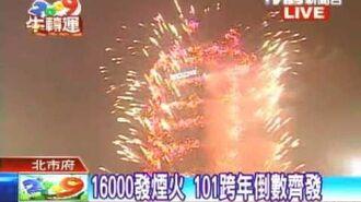 Happy New Year 2009 - Taipei 101 fireworks show