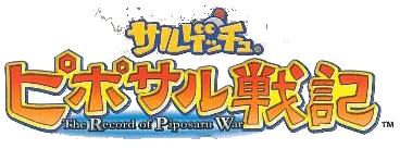 File:Ape Quest JAPAN.png