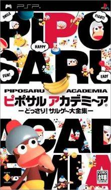 File:Piposaru Academia Cover.jpg