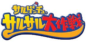 File:Ape Escape SaruSaru Big Mission.png