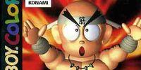 Kinniku Banzuke GB 3 - Shinseiki Survival Retsuden!