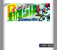 BDash2Gatsu-Go