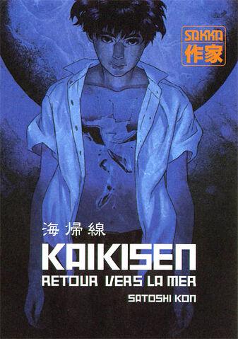 File:Kaikisen.jpg