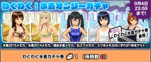 File:Random swimsuit gacha.jpeg
