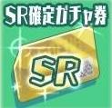 File:SR Gacha Ticket.jpg