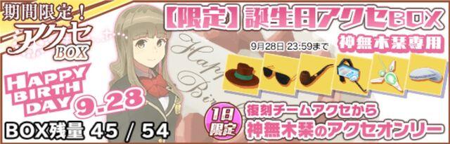 File:Shiori Kannagi Birthday Gacha.jpg