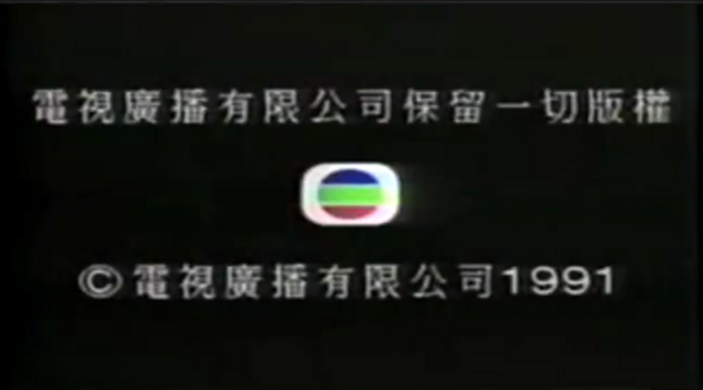 File:1991 - TVB International Limited Copyright Screen in Chinese.png