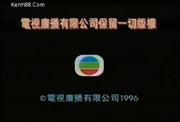 1996 - TVB International Copyright Screen in Chinese