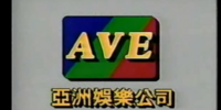 Opening & Closing to The Silver Tycoon 1993 VHS (Mandarin Chinese Copy)