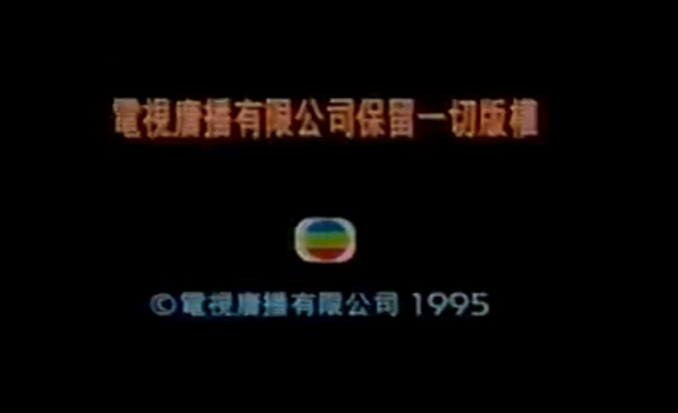 File:1995 - TVB International Limited Copyright Screen in Chinese.png