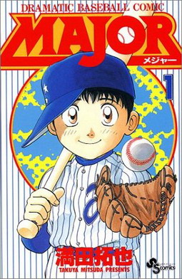 File:Major(manga) vol1 Cover.jpg