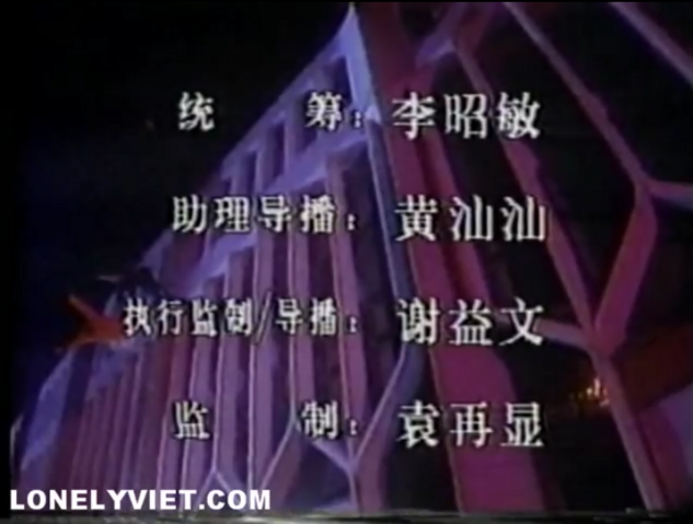 File:Credits of Immortal Love.png