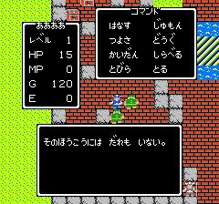 Dragon King II (NES)