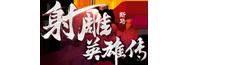 射雕英雄传手游-新马版 Wiki