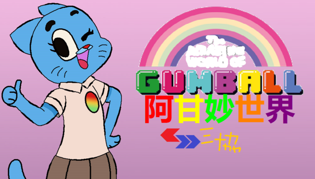 File:The Amazing World of Gumball-Genesis AKA Mega Drive(Unlicensed).png