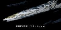 Gaftonosh (ship)