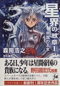 Seikai no Monsho I Teikoku no Ojo (Book Cover)