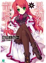 Seikoku no Dragonar (Novel Volume 6)