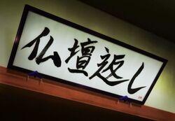 Judo sign