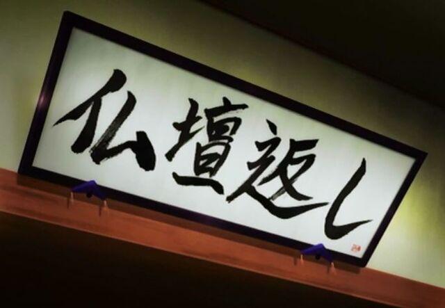 File:Judo sign.jpg