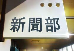 Newspaper club sign