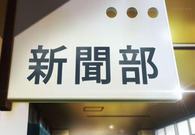 File:Newspaper club sign.jpg