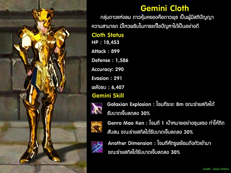 Gold-gemini00