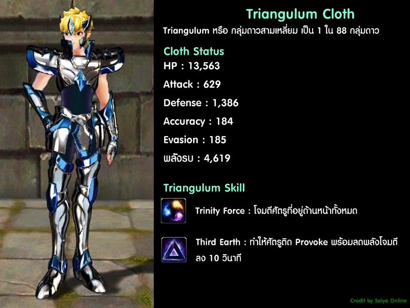 Silver-cloth-triangulum00