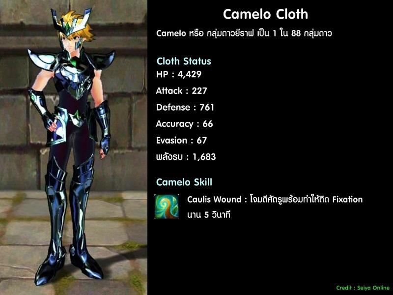 Cloth-Camelo00