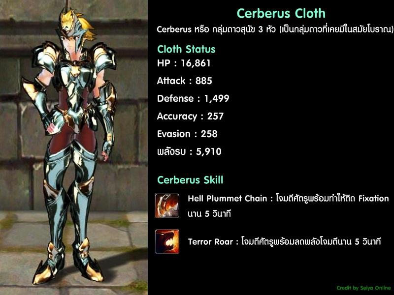 Silver-cloth-cerberus00