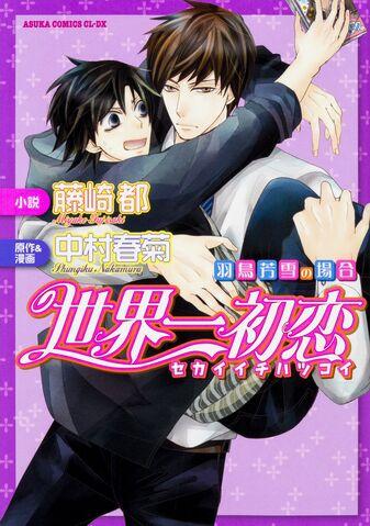 File:Yoshiyuki Hatori No Baai 1 cover.jpg