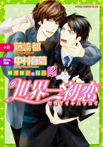 File:Yokozawa Takafumi no Baai omnibus 2 cover.jpg