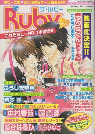 File:The Ruby magazine vol 02.jpg