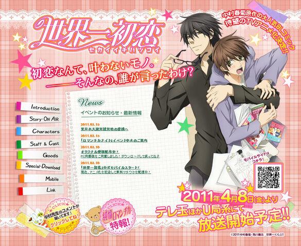 File:484999-sekai ichi hatsukoi website.jpg