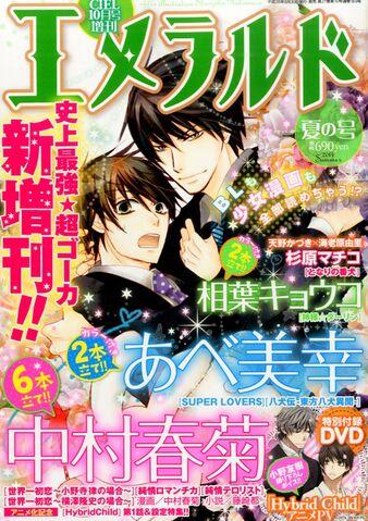 File:Emerald magazine 2014 Summer.jpg