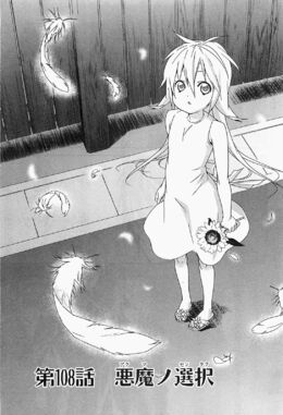 Sekirei manga chapter 108