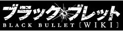 Black Bullet Wiki wordmark