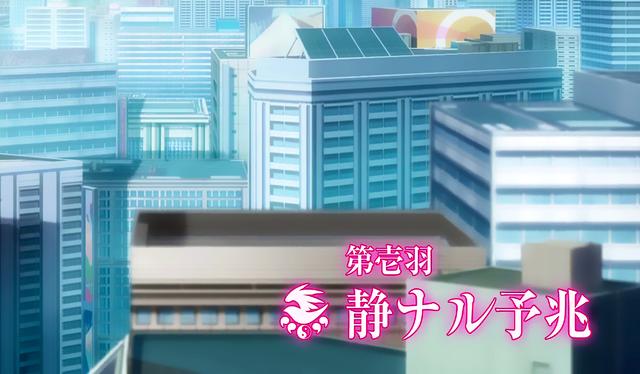 File:Sekirei~Pure~Engagement~Episode 1.png