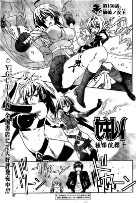 Sekirei Manga Chapter 150
