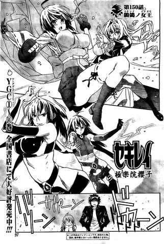 File:Sekirei Manga Chapter 150.png