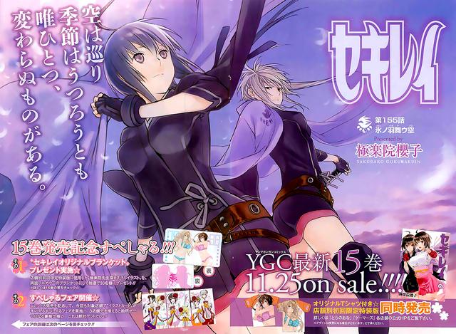 File:Sekirei Manga Chapter 155 1.png