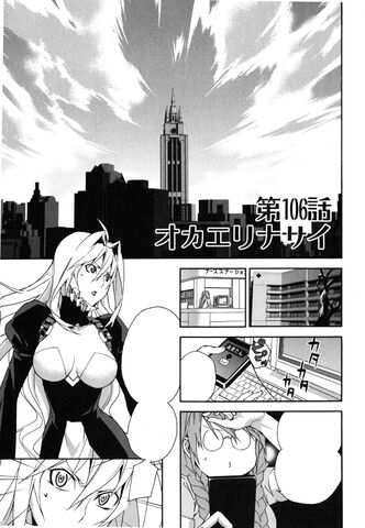 File:Sekirei manga chapter 106.jpg